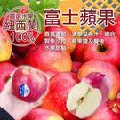 【果之蔬】 紐西蘭富士蘋果X1顆【120g±10%/顆】