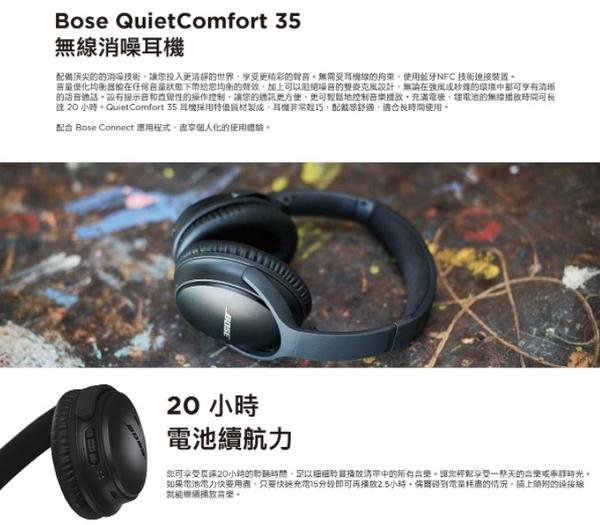 Bose 無線消噪耳機