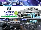 【專車專款】2013~2016年 BMW F10 專用10.25吋觸控螢幕安卓多媒體主機*無碟.四核心
