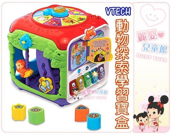 麗嬰兒童玩具館~益智早教玩具-VTECH動物探索學習寶盒.多功能5合1智慧學習玩具