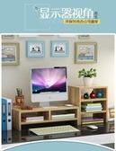 電腦顯示器屏增高架桌面辦公室雙層整理收納墊高液晶台式置物架子WY【快速出貨】
