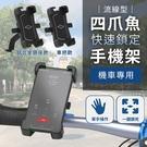 四爪魚快速鎖定機車用手機架 機車手機架 機車車架 手機支架 手機架 機車導航架 四爪
