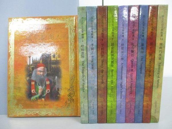 【書寶二手書T5/兒童文學_RBA】莎士比亞文學精選-威尼斯商人_哈姆雷特_李爾王等_共10本合售