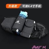 腰包馬拉松跑步裝備運動腰包男女多功能腰包水壺包戶外健身旅游手機包 JUST M