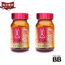 【海洋傳奇】【日本出貨】日本俏正美Chocola BB 膠原蛋白120錠【2包組合】
