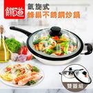 饌道 氣旋式蜂巢不鏽鋼炒鍋32cm /中...