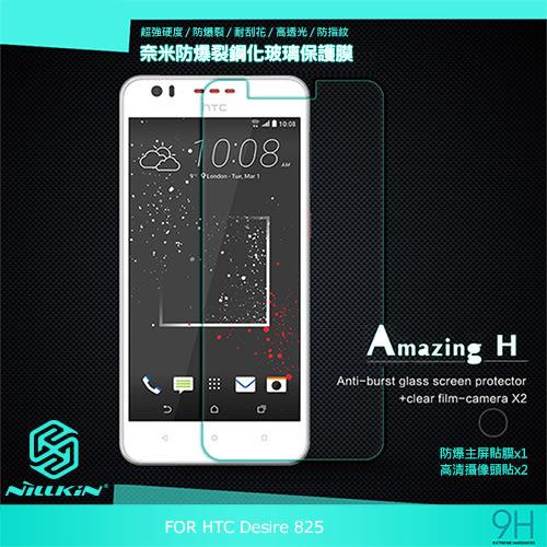 摩比小兔~ NILLKIN HTC Desire 825 Amazing H 防爆鋼化玻璃貼 9H硬度 無導角