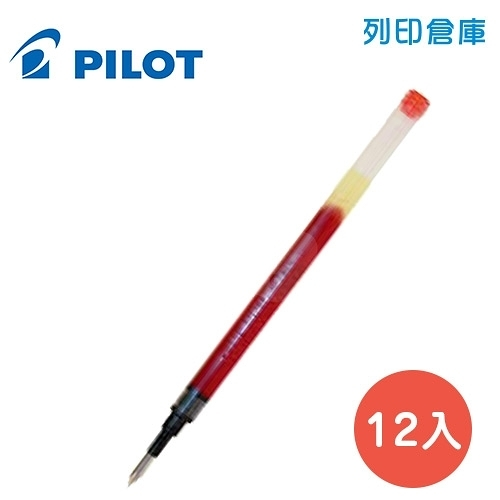 PILOT 百樂 BLS-G2-5-R 紅色 G2 0.5自動中性筆芯 12入/盒