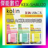 歌林 Kolin KEX-SHAU20  歌林充電器 手機充電器【隨機出貨不挑色】3.1A雙孔USB 適用平板 手機 行動電源
