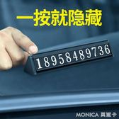 停車牌 臨時停車電話號碼牌車載挪車卡個性零時移車牌創意款汽車用品 莫妮卡小屋