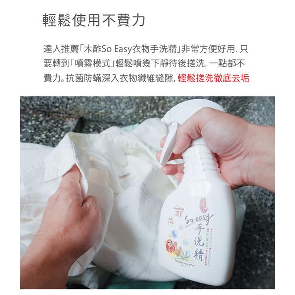 木酢So Easy手洗精1000g補充瓶 白衣清潔不費力 木酢達人【ZE0416】《約翰家庭百貨