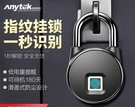 Anytek指紋掛鎖智慧電子防盜鎖密碼鎖小鎖頭防水學生宿舍箱包鎖號 小明同學