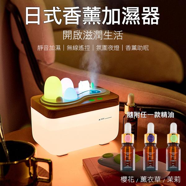 ●【限量加贈 水溶性精油 隨機x1】日式香薰加濕器『暖光』水氧機 香氛機 噴霧機 增濕器 薰香機
