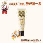 日本 hacica 八和花 深層潤澤 頭皮 SPA 髮膜 1.5  《Life Beauty》