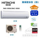 【佳麗寶】-留言享加碼折扣(含標準安裝)日立7-10坪 精品冷專型 一對一分離式冷氣RAS-50SK1/RAC-50SK1