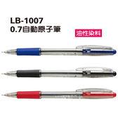 【奇奇文具】【利百代 Liberty 原子筆】LB-1007  0.7mm 自動原子筆