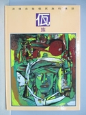 【書寶二手書T3/少年童書_PJB】佤族_給孩子們的傳說系列27