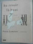 【書寶二手書T3/翻譯小說_KHI】天上再見_皮耶.勒梅特