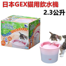 ★日本GEX.5497/2748貓用粉彩...