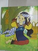 【書寶二手書T7/少年童書_AM6】女兒泉