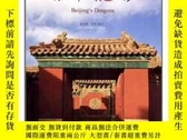 全新書博民逛書店京華龍影Y14186 朱天純 繪 學苑出版社 ISBN:9787507739992 出版2012