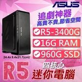 【南紡購物中心】華碩蕭邦系列【mini貂蟬】AMD R5 3400G四核 迷你電腦(16G/960G SSD)