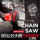 新雅馬哈油鋸伐木鋸大功率進口家用汽油鋸德國原裝小型多功能電鋸HM 3C優購