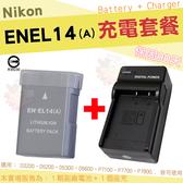 【套餐組合】 Nikon 副廠電池 充電器 座充 EN-EL14A EN-EL14 ENEL14A D5600 D5500 D3400 D3300 鋰電池 保固90天