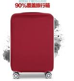 箱套拉桿箱罩加厚行李箱保護套