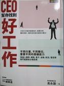【書寶二手書T4/財經企管_NSH】CEO幫你找到好工作_高永謀