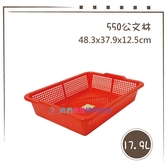 【我們網路購物商城】550公文林 塑膠籃 置物籃 菜籃 瀝水