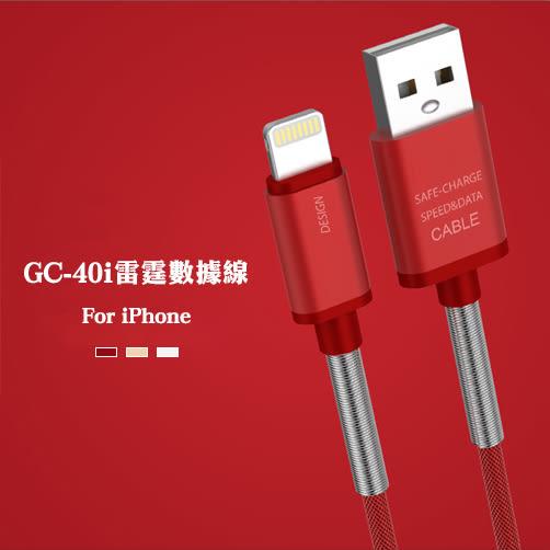 GC-40 雷霆數據線 蘋果 iPhone 2.4A 一米線 彈簧加固 傳輸線 快充線