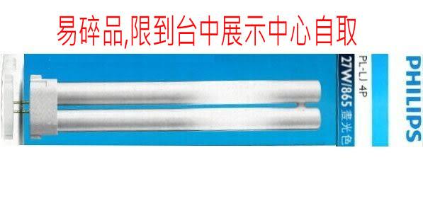 【燈王的店】飛利浦 PL 27W 省電燈管(易碎品需自取) ☆ 白光 PL27W/865