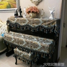 鋼琴蓋巾美式鋼琴罩半罩現代簡約鋼琴布巾歐式輕奢公主布藝防塵三件套全罩 快速出貨YJT