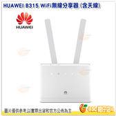 華為 Huawei B315s-607 行動網路 WiFi 無線分享器 公司貨 含天線2支 路由器