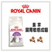 【力奇】Royal Canin 法國皇家 S33 腸胃敏感成貓4kg -1180元 可超取 (A012D02)【效期2019.11.23】