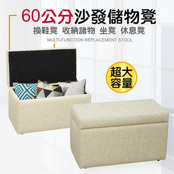 【IS空間美學】多功能收納沙發椅凳60公分(米黃色)
