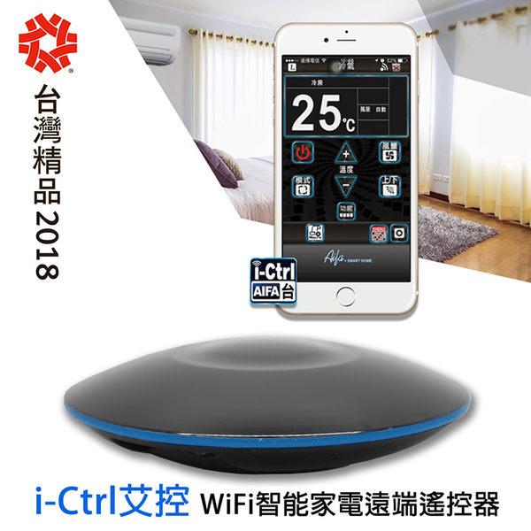 AIFA i-Ctrl 艾控 WiFi 智能家電 遠端遙控器
