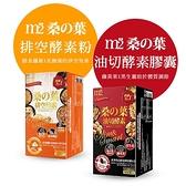 M2 排空酵素粉/油切酵素膠囊 款式可選 謝金燕代言【小紅帽美妝】NPRO