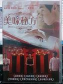 挖寶二手片-Y70-020-正版DVD-華語【美味秘方】-楊紫瓊 劉憲華 黃經漢