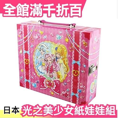 光之美少女 紙娃娃手提箱組合 HUG 擁抱 家家酒 聖誕禮物 生日禮物【小福部屋】