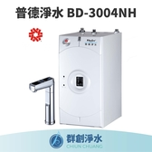 [群創淨水] Buder 普德 BD-3004NH 無壓力觸控設計廚下型飲水機