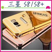 三星 Galaxy S8 S8+ 鏡面PC背蓋+金屬邊框 電鍍手機殼 壓克力保護殼 推拉式手機套 硬殼保護套 外殼