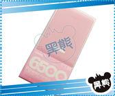 黑熊館 HANG 6500mAh 粉色時尚皮革紋 雙USB認證行動電源 輕巧超薄款 快速充電大容量