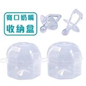 寬口奶嘴收納盒 嬰兒奶嘴盒 透明奶嘴盒 奶嘴收納 RA00617 好娃娃