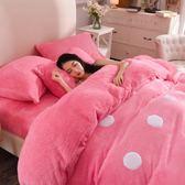 純色珊瑚絨四件套韓版法萊絨加厚 床品套件床單冬季被套