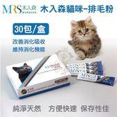 *King Wang*MRS木入森《貓寶排毛粉》2gX30入/盒 貓用