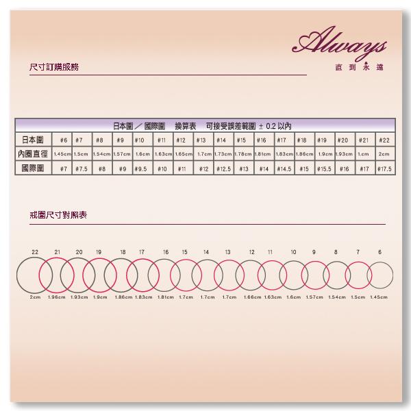 【精選鑽戒】Always 0.30ct 14K金鑽戒 求婚戒 結婚戒