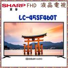 【SHARP夏普】FHD 45吋智慧液晶聯網電視《LC-45SF460T》