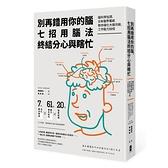 別再錯用你的腦七招用腦法終結分心與瞎忙(2版)(腦科學佐證.日本醫界權威教你優化